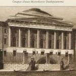 Старое здание Московского университета
