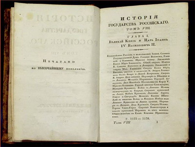 Карамзин доклад история государства российского 8447