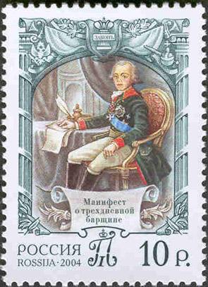 """Почтовая марка """"Павел I подписывает Манифест о трехдневной барщине"""""""