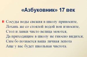 """""""Азбуковник"""" XVII века"""