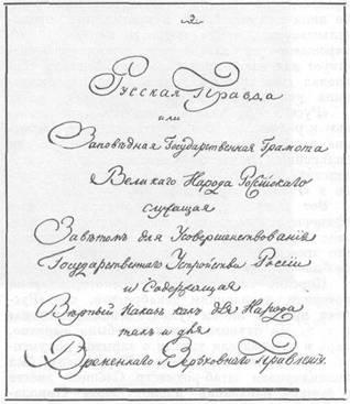 """Рукопись """"Русской правды"""" Пестеля"""