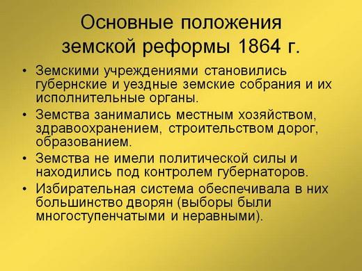 http://www.rosimperija.info/wp-content/uploads/2013/01/0017-017-Osnovnye-polozhenija-zemskoj-reformy-1864-g.jpg